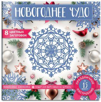 Снежинки из бумаги «Новогоднее чудо»