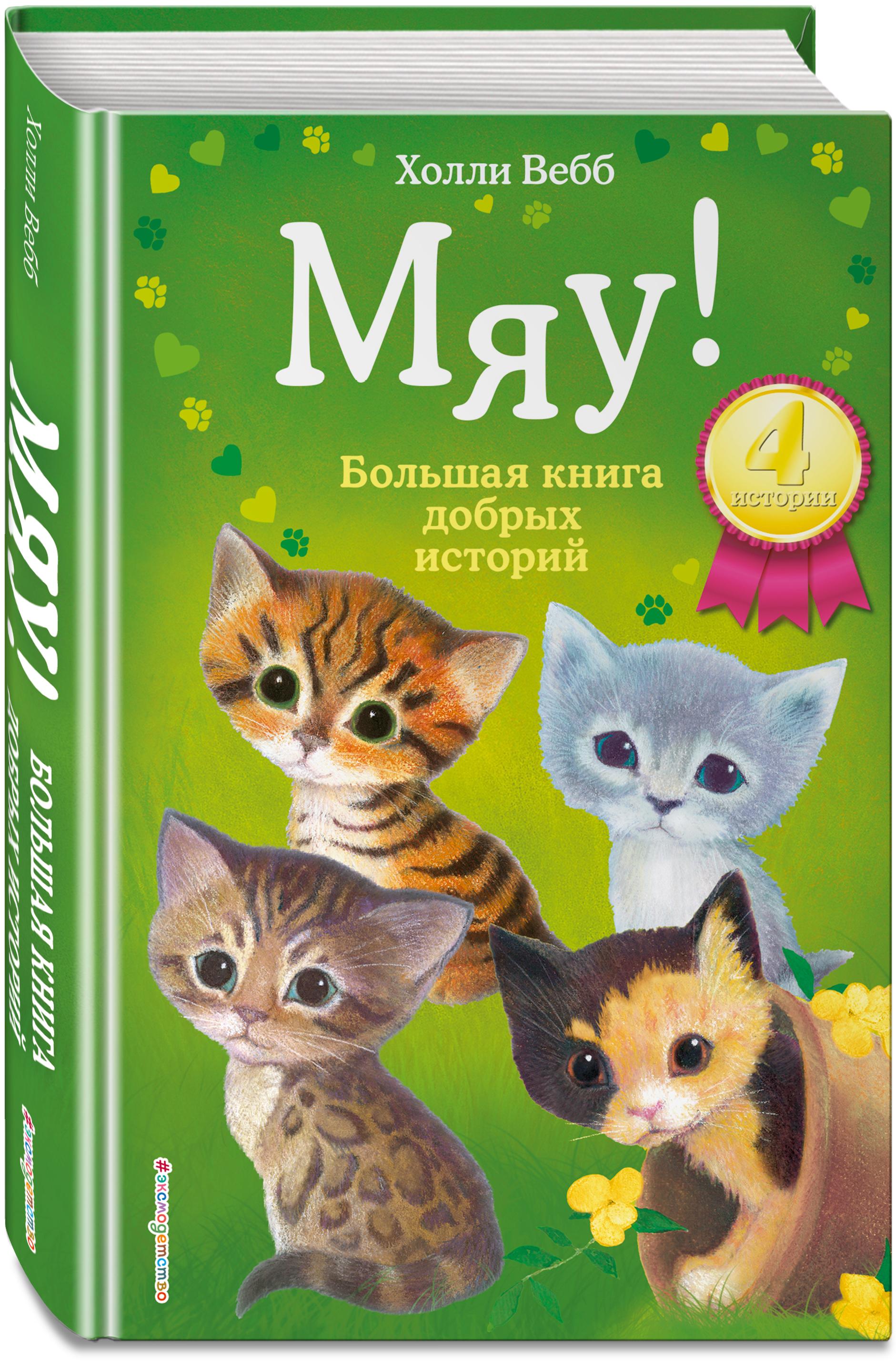 Холли Вебб Мяу! Большая книга добрых историй котёнок рыжик или как найти сокровище вебб х