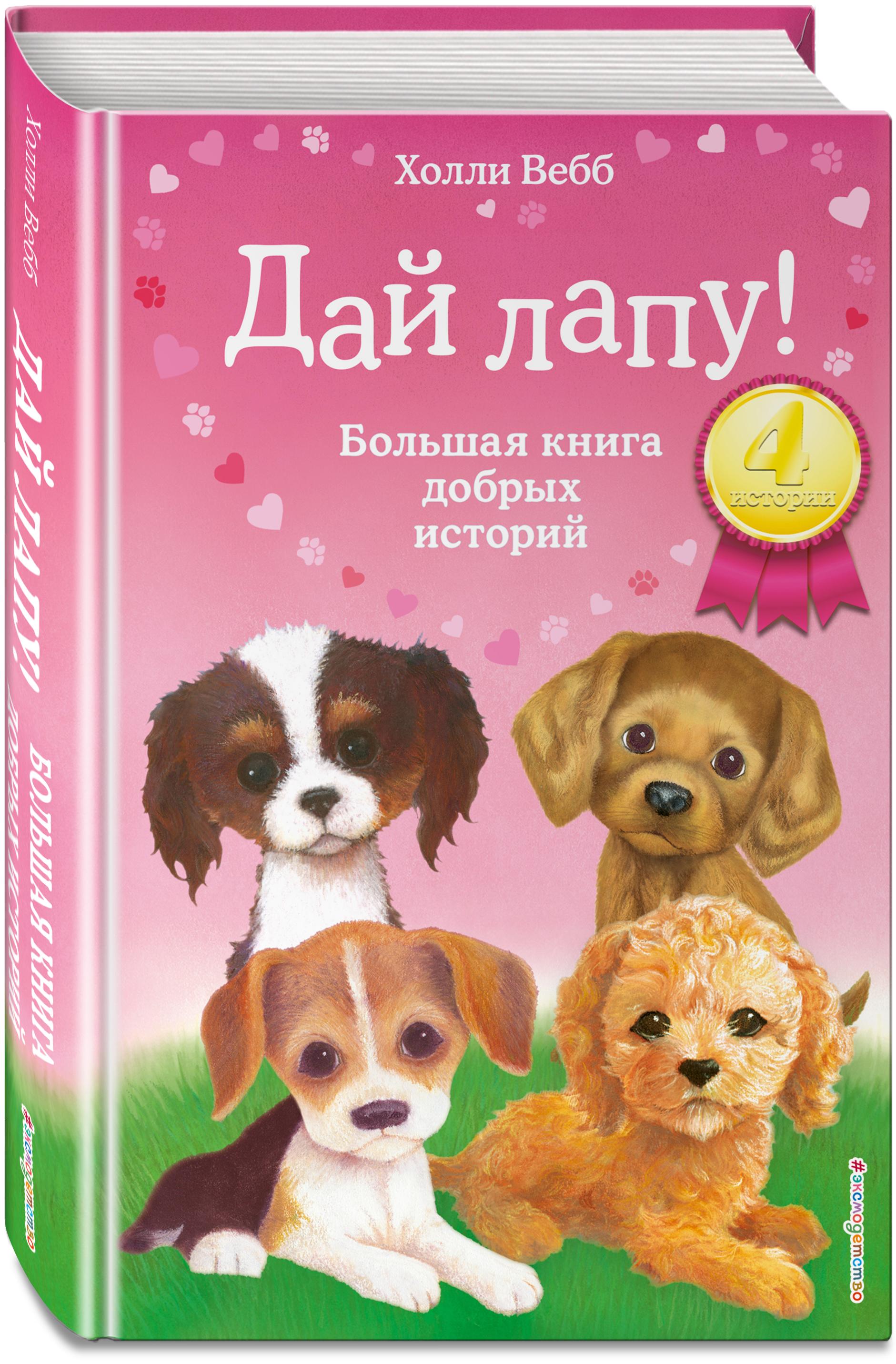 Холли Вебб Дай лапу! Большая книга добрых историй юрье ж жуанниго л большая книга кроличьих историй