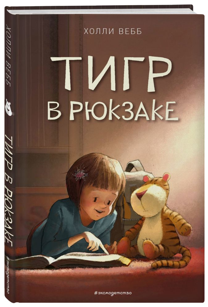 Холли Вебб - Тигр в рюкзаке (выпуск 2) обложка книги