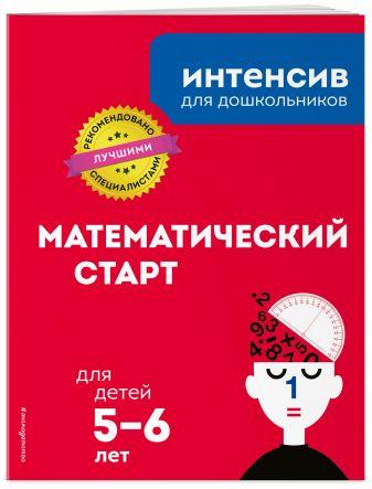 Математический старт: для детей 5-6 лет