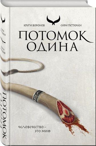 Сири Петтерсен - Потомок Одина обложка книги