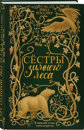 Рина Росснер - Сестры Зимнего леса обложка книги