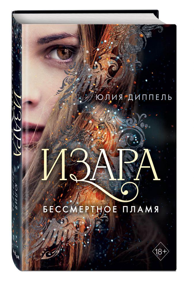 Юлия Диппель - Бессмертное пламя обложка книги