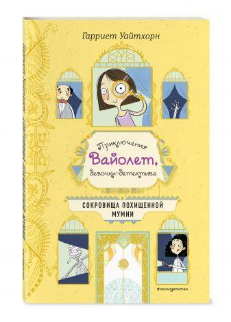 Гарриет Уайтхорн - Сокровища похищенной мумии (выпуск 4) обложка книги