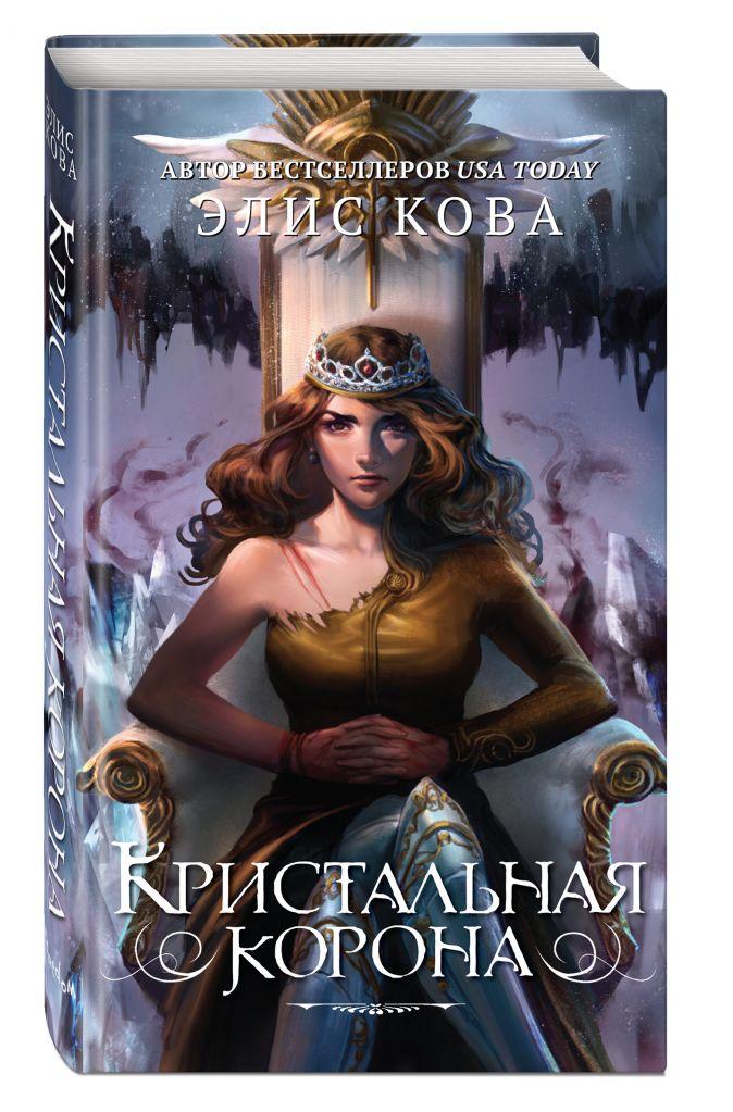 Элис Кова - Кристальная корона обложка книги