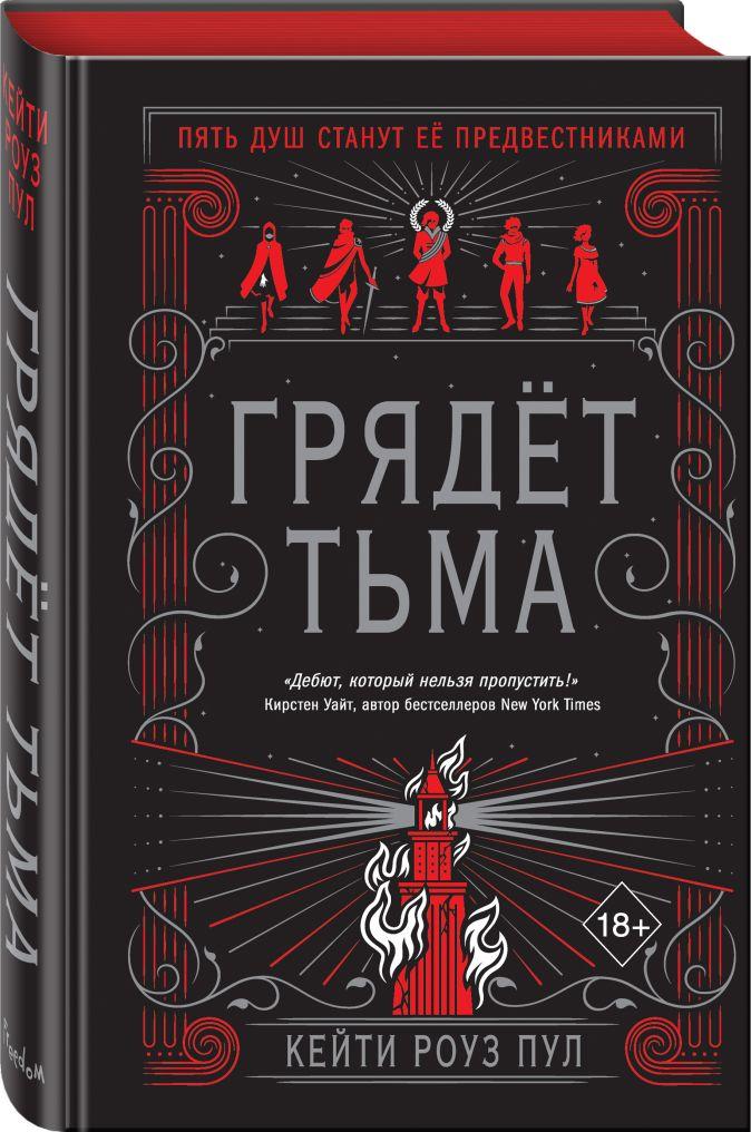 Кейти Роуз Пул - Грядет тьма обложка книги