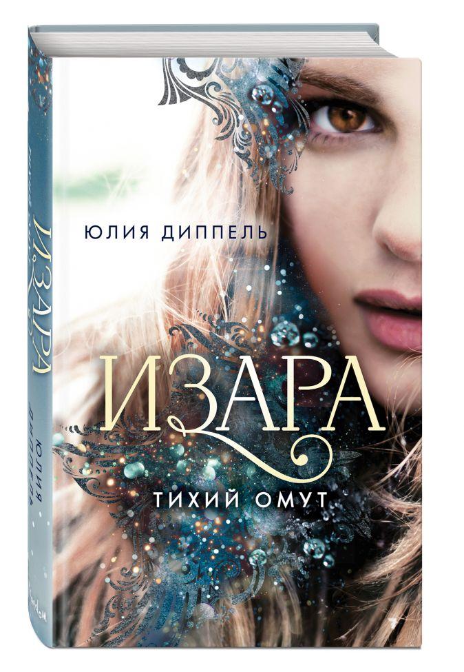 Юлия Диппель - Тихий омут обложка книги