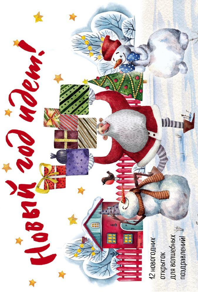 """Ступак М.А. - Новогодние открытки """"Новый год идёт!"""" обложка книги"""
