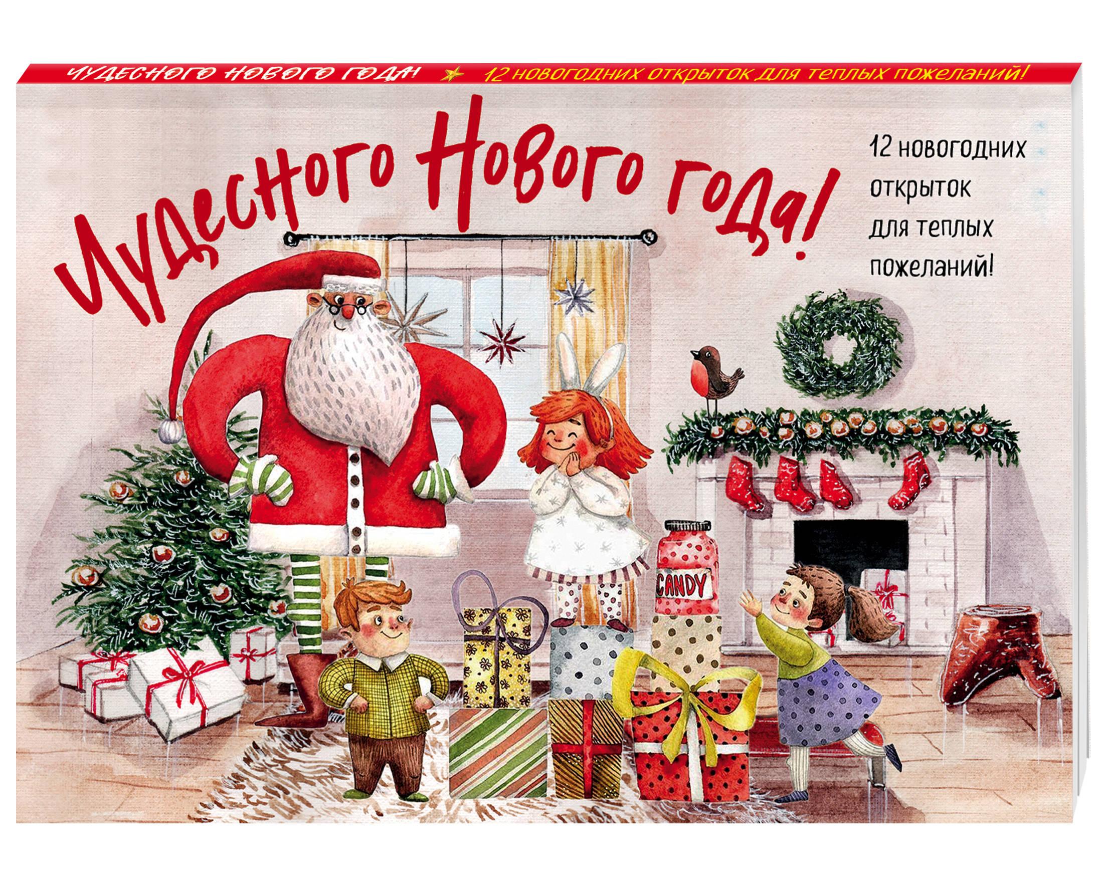 """Новогодние открытки """"Чудесного Нового года!"""". Ступак М.А."""