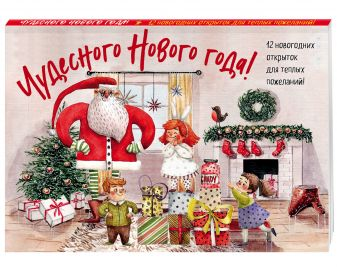 """Ступак М.А. - Новогодние открытки """"Чудесного Нового года!"""" обложка книги"""