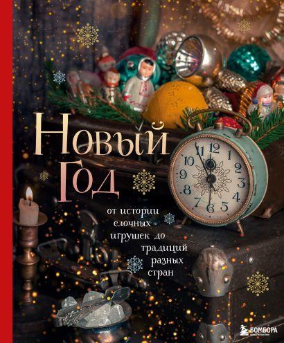 Новый год. От истории елочных игрушек до традиций разных стран - фото 1
