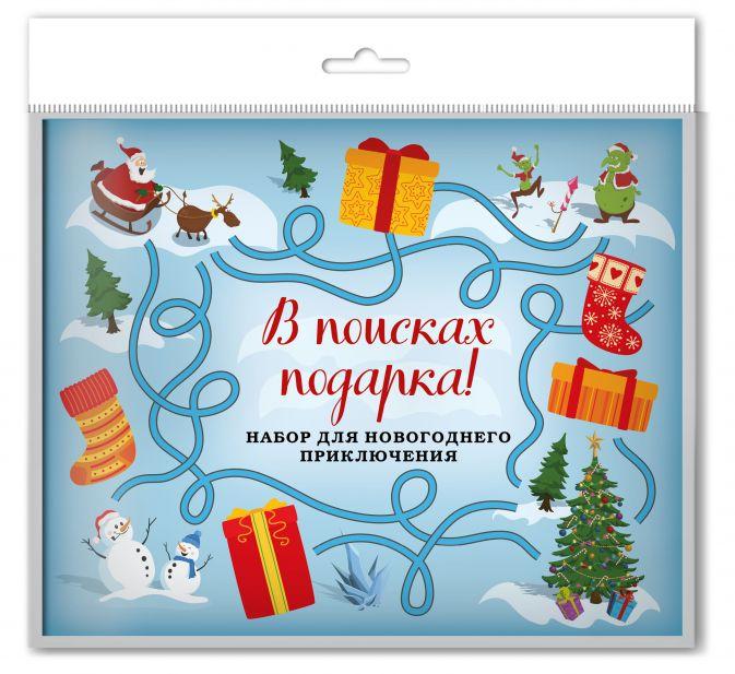 В поисках подарка! Набор для новогоднего приключения в европодвесе (260х210мм)