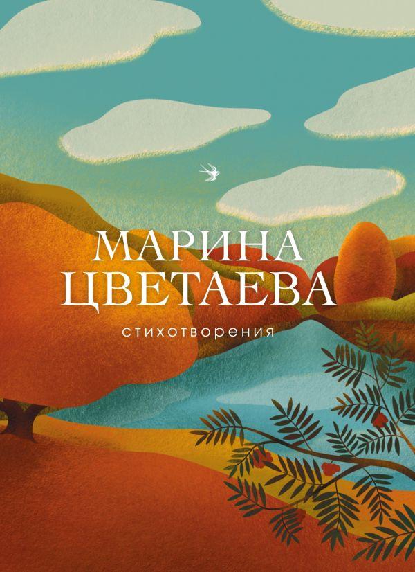 Цветаева Марина Ивановна Стихотворения