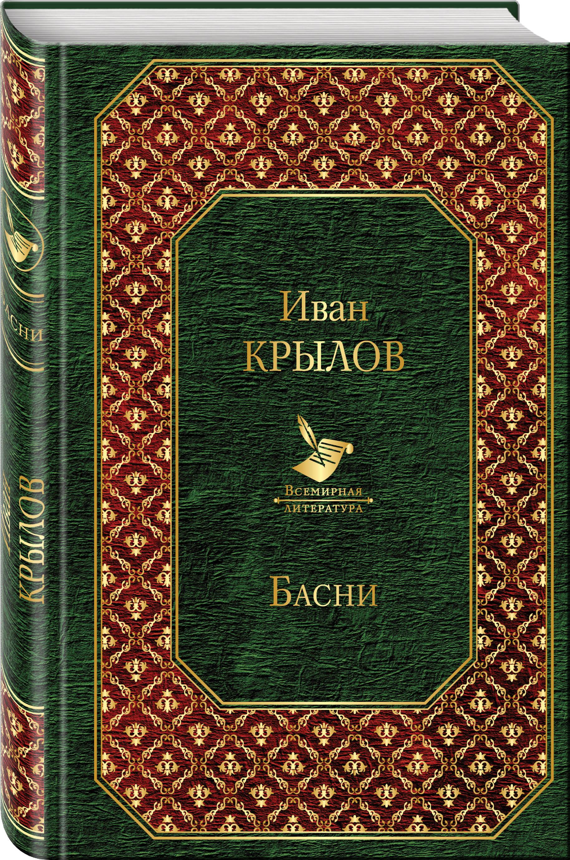 Басни ( Крылов Иван Андреевич  )