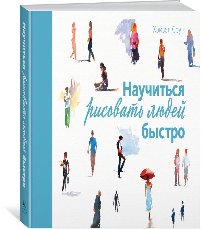 Соун Х. - Научиться рисовать людей быстро обложка книги