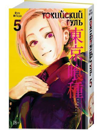 Исида С. - Токийский гуль. Книга 5 обложка книги