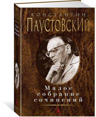 Паустовский К. - Малое собрание сочинений обложка книги