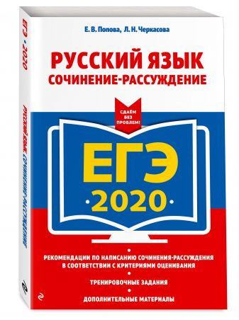 Е. В. Попова, Л. Н. Черкасова - ЕГЭ-2020. Русский язык. Сочинение-рассуждение обложка книги