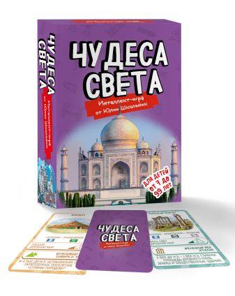 Юлия Школьник - Настольная игра «Чудеса света» обложка книги