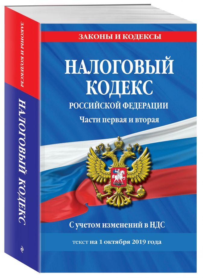 Налоговый кодекс Российской Федерации. Части первая и вторая: текст с посл. изм. и доп. на 1 октября 2019 года