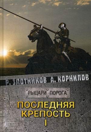Злотников Роман Валерьевич - Последняя крепость. Т.1 обложка книги