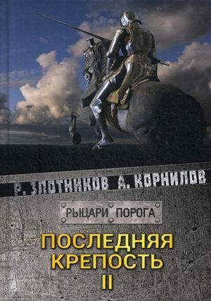 Злотников Роман Валерьевич - Последняя крепость. Т.2 обложка книги