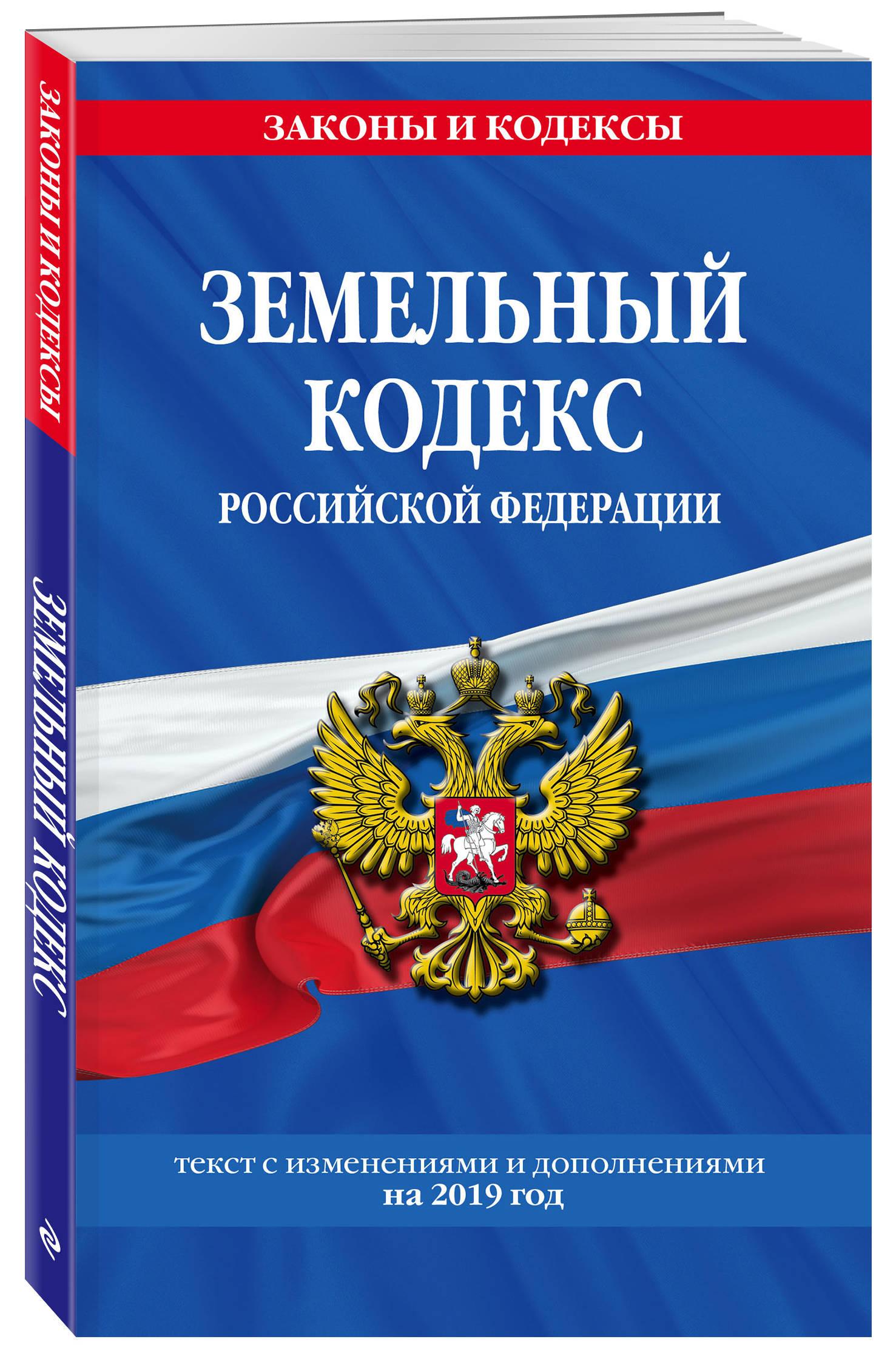 Земельный кодекс Российской Федерации: текст с изм. и доп. на 2019 г. цены