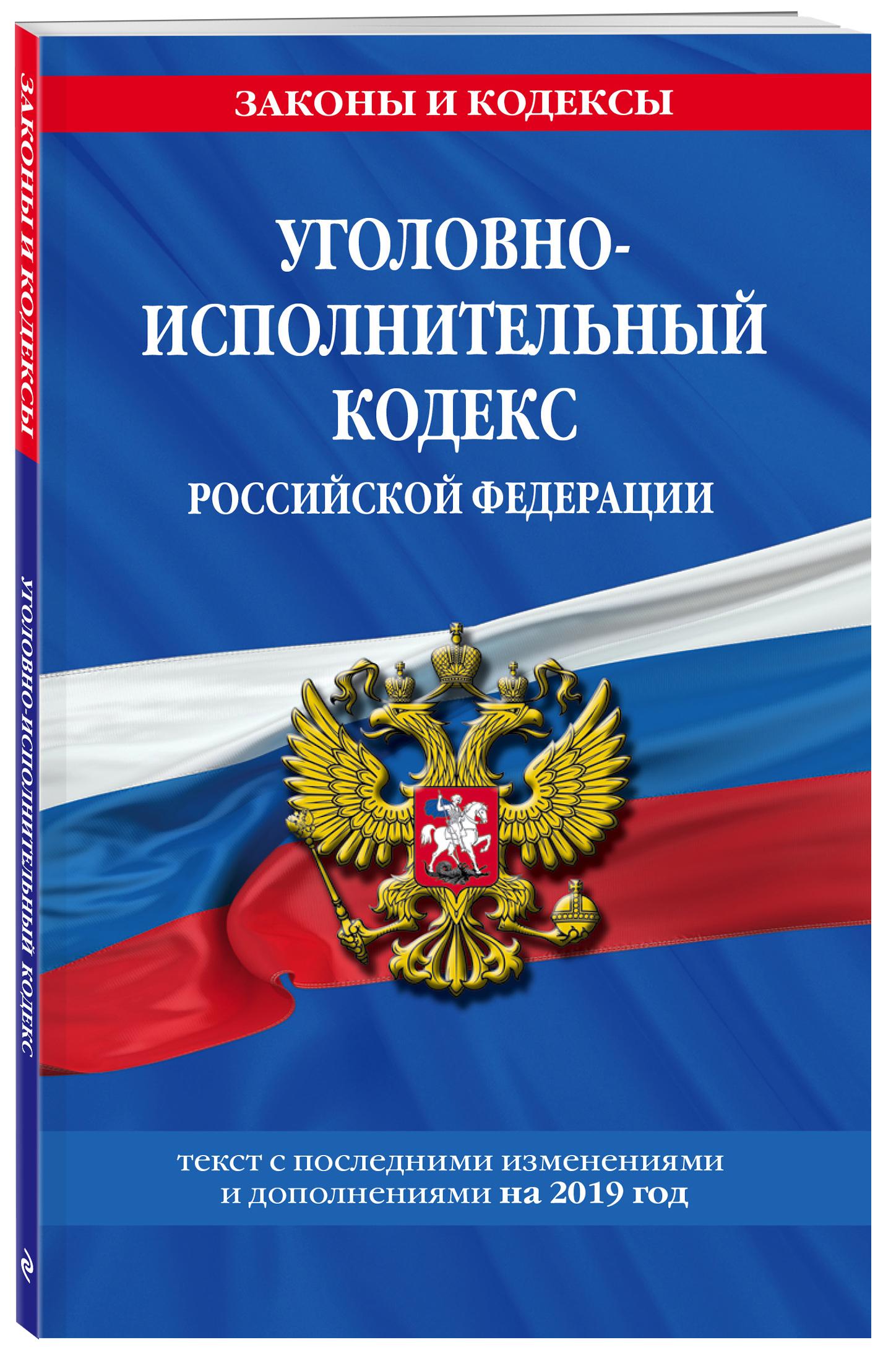 Уголовно-исполнительный кодекс Российской Федерации: текст с изм. и доп. на 2019 год цены онлайн