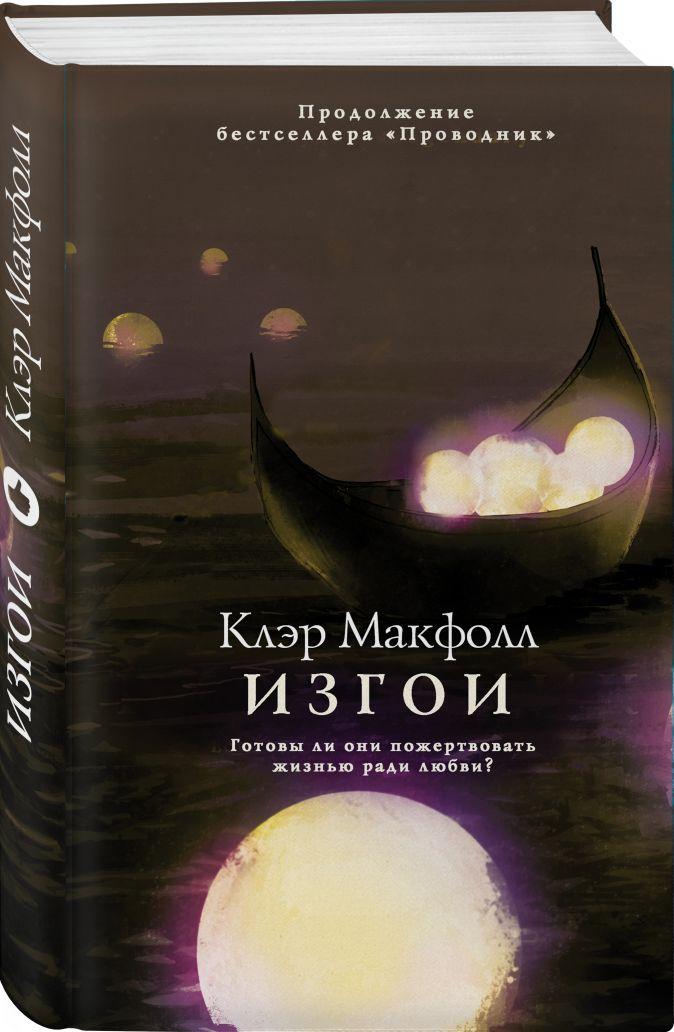 Клэр Макфолл - Изгои обложка книги