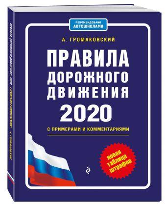 Громаковский А. - Правила дорожного движения с примерами и комментариями с изм. и доп. на 2020 (+таблица штрафов) обложка книги