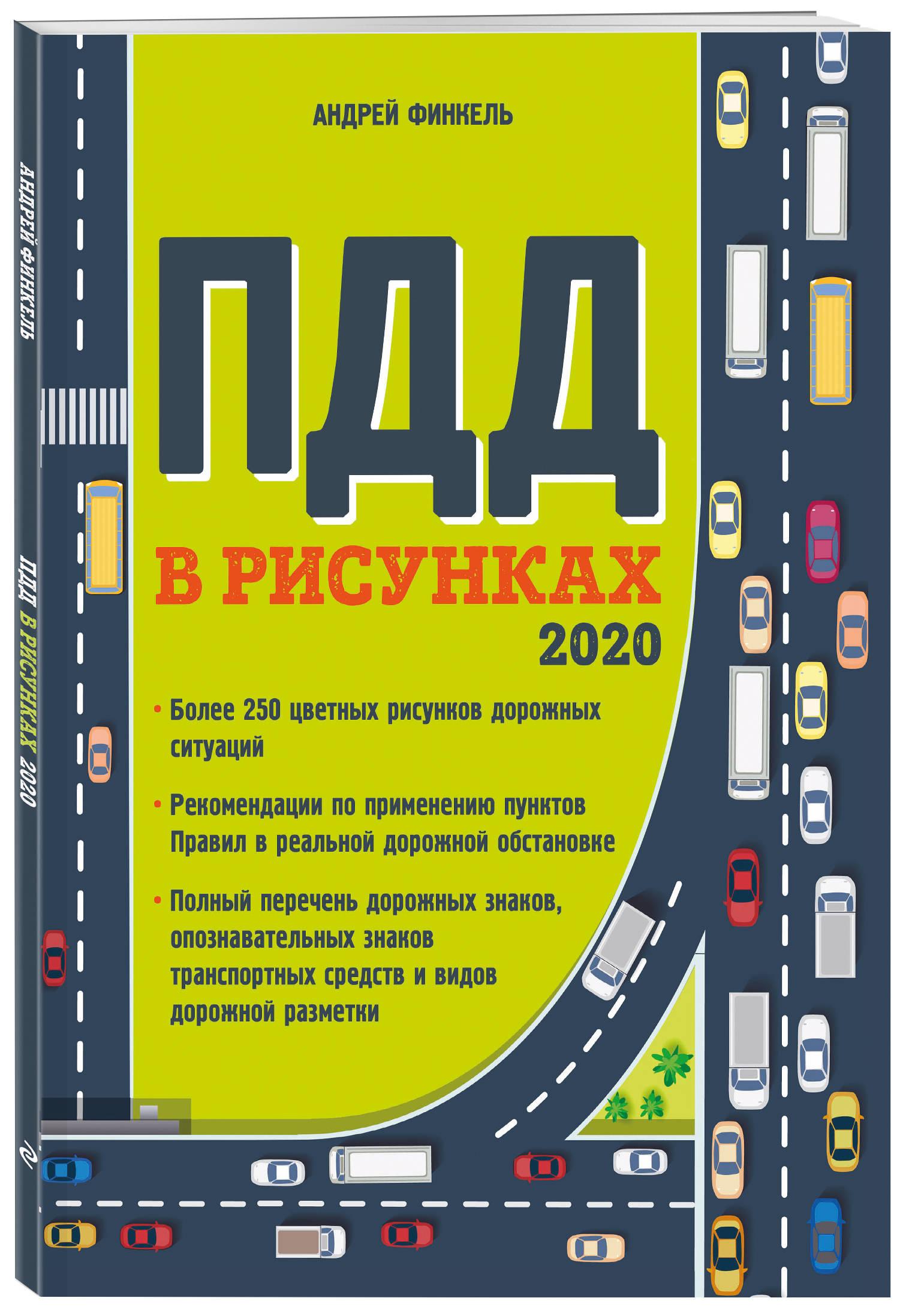 А. Е. Финкель Правила дорожного движения в рисунках (редакция 2020 г.) цены онлайн