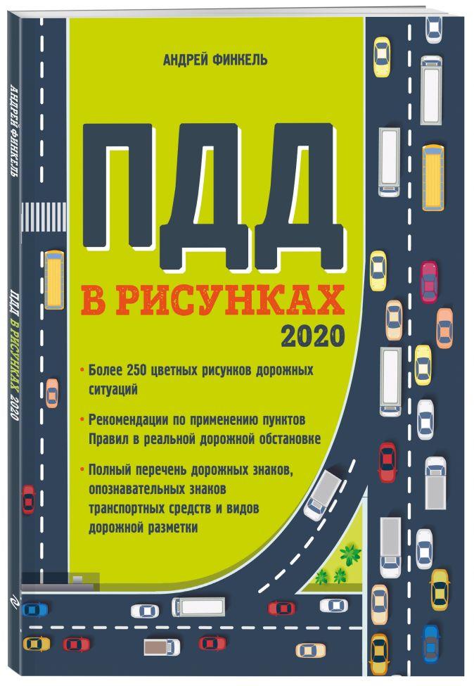 Правила дорожного движения в рисунках (редакция 2020 г.) А. Е. Финкель