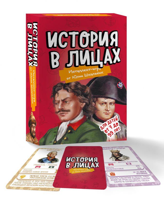 Юлия Школьник - Настольная игра «История в лицах» обложка книги