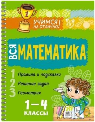 Вся математика 1-4 классы