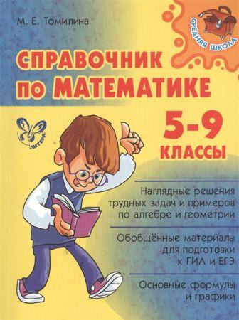 Справочник по математике 5-9 класс