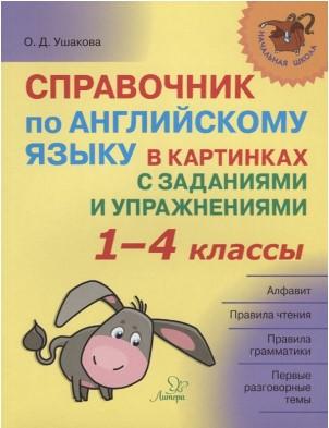 Справочник по английскому языку в картинках с заданиями и упражнениями 1-4 классы