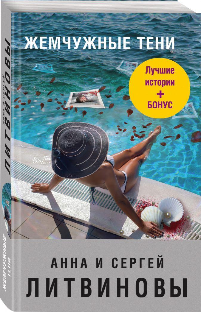 Анна и Сергей Литвиновы - Жемчужные тени обложка книги