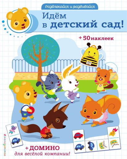 Идём в детский сад! (+ наклейки и домино) - фото 1