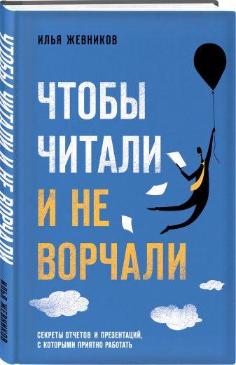 Илья Жевников - Чтобы читали и не ворчали обложка книги