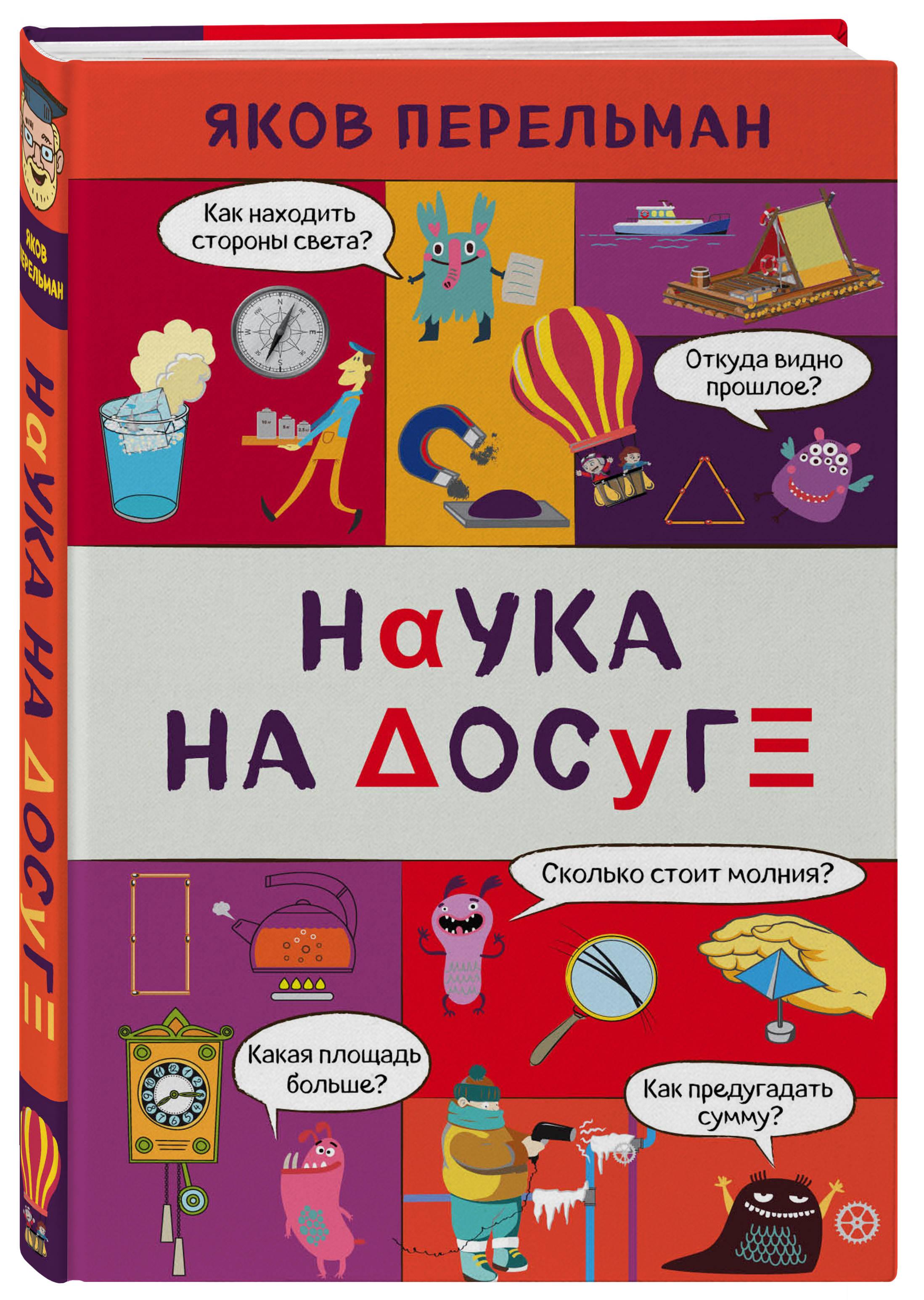 Наука на досуге ( Перельман Яков Исидорович  )