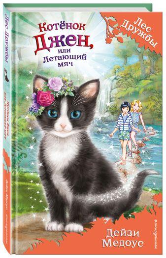Дейзи Медоус - Котёнок Джен, или Летающий мяч (выпуск 39) обложка книги