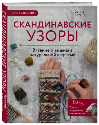 Санна Ватанен - Скандинавские узоры для вязания на спицах. Вязание и вышивка натуральной шерстью обложка книги
