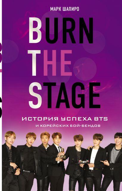 Burn The Stage. История успеха BTS и корейских бой-бендов - фото 1