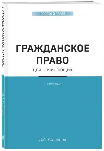 Дмитрий Усольцев - Гражданское право для начинающих. 3-е издание обложка книги