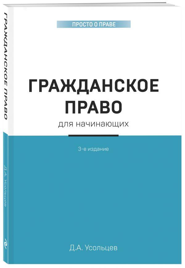 Усольцев Дмитрий Александрович Гражданское право для начинающих. 3-е издание