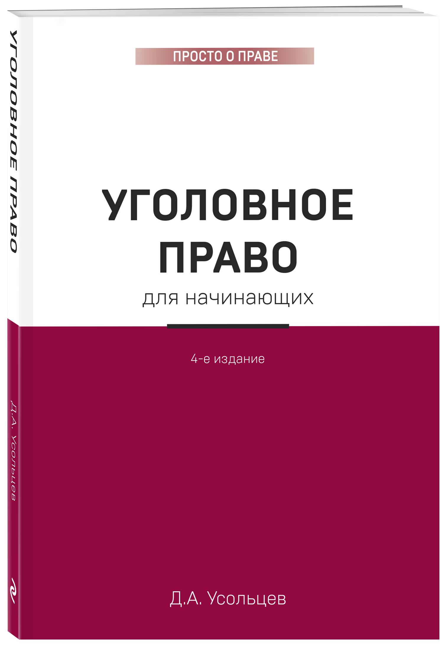 Уголовное право для начинающих. 4-е издание ( Усольцев Дмитрий Александрович  )