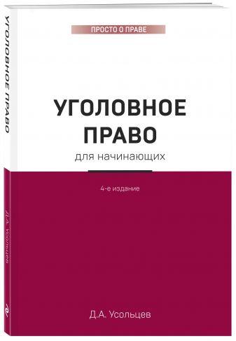 Дмитрий Усольцев - Уголовное право для начинающих. 4-е издание обложка книги