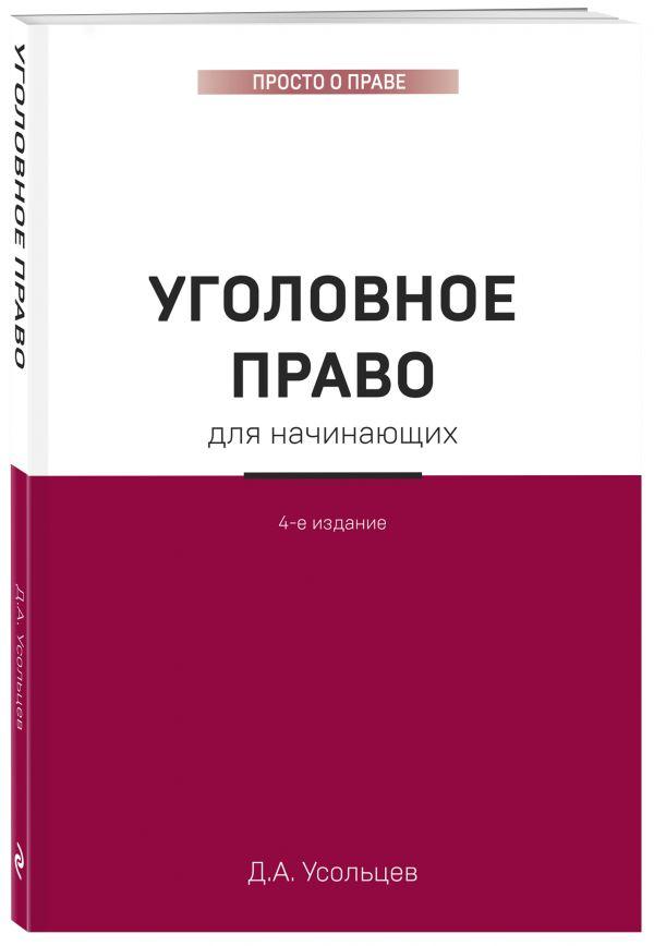 Усольцев Дмитрий Александрович Уголовное право для начинающих. 4-е издание закон божий в современной редакции и популярном изложении