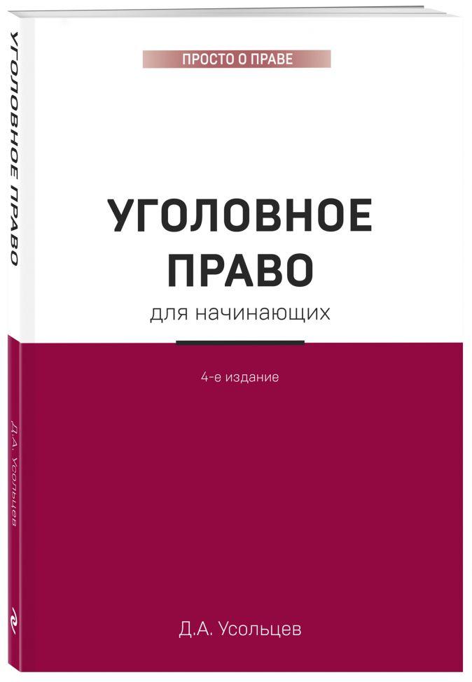 Уголовное право для начинающих. 4-е издание Дмитрий Усольцев